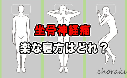 坐骨神経痛の楽な寝方