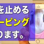 咳を止めるためのテーピング。松山市整体院の施術超楽
