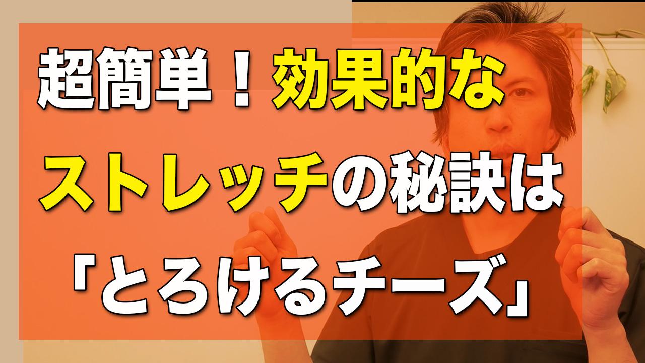 簡単!効果的なストレッチの方法。松山市整体院の施術超楽