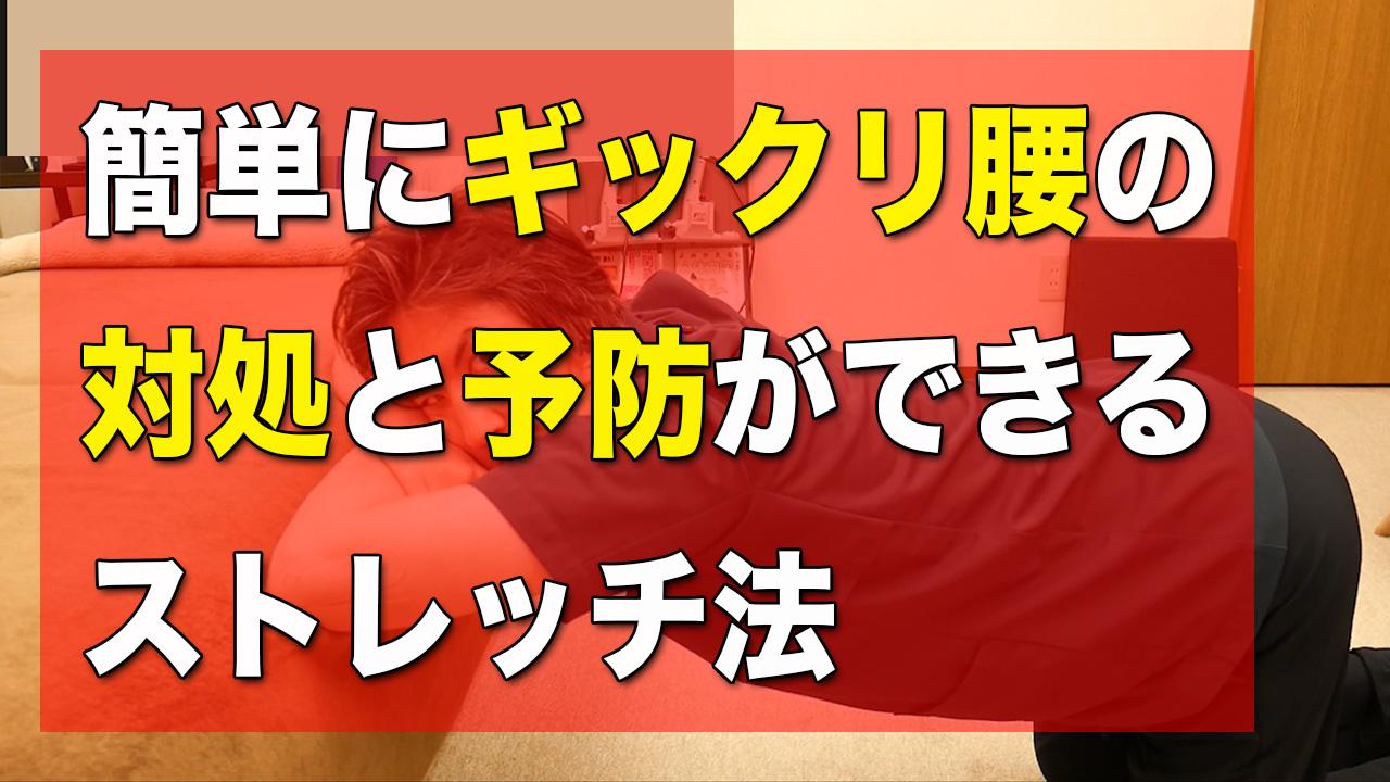 ぎっくり腰の対処と予防のストレッチ法。松山市腰痛専門整体の施術超楽