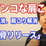 【ガンコな肩こり】猫背解消、肩こり解消「鎖骨リリース」。松山市整体の施術超楽