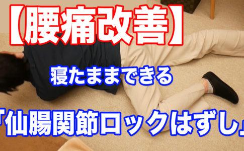 うつぶせでできる腰痛予防体操。松山市腰痛専門整体の施術超楽