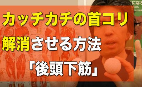 肩こり首コリを解消させるマッサージ。松山市腰痛専門整体の施術超楽