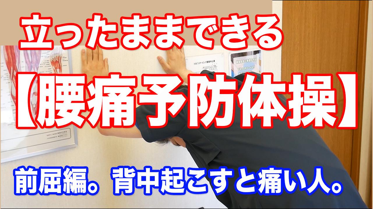 立ったままできる腰痛予防体操(反り腰)。松山市腰痛専門整体の施術超楽