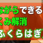 寝ながらできるふくらはぎのむくみ解消。松山市整体の施術超楽
