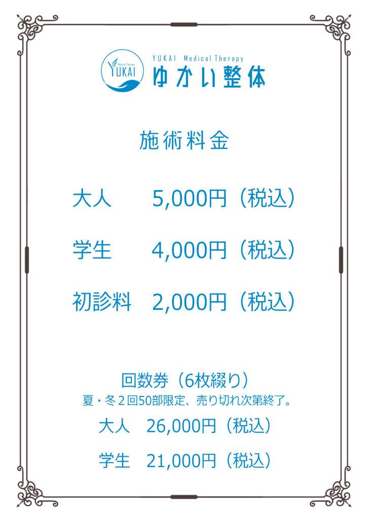 松山市ゆかい整体料金表