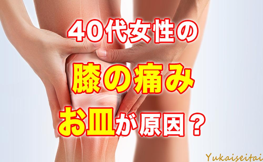 40代女性の膝の痛み