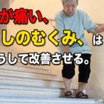 膝が痛い、あしのむくみはこうして改善させる