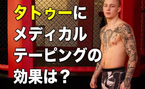 タトゥーの入った肌にテーピング効果は?